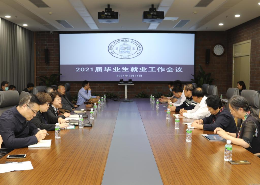 学校召开2021年毕业生就业创业工作会议