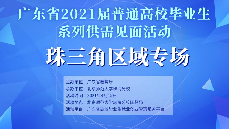 广东省2021届普通高校毕业生系列供需见面活动-珠三角区域专场邀请函